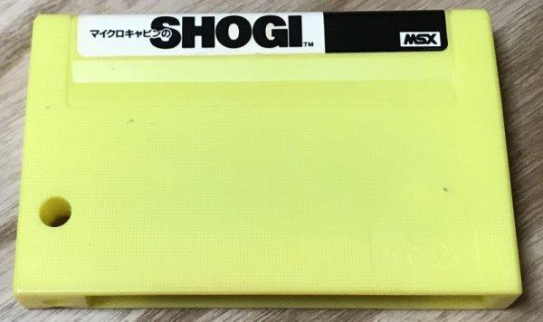 Photo1: Microcabin's SHOGI (マイクロキャビンのSHOGI) (1)