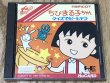 Photo1: Chibi Maruko-Chan: Quiz de Piihyara (ちびまる子ちゃん クイズでピーヒャラ) (1)