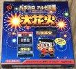 Photo1: PachiSlot Aruze Kingdom - OHanabi (パチスロ アルゼ王国ポケット 大花火 ) [Boxed] (1)