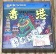 Photo1: Hong Kong - Famimaga Disk Vol. 1 (ファミマガDisk Vol.1 香港) [Boxed] (1)