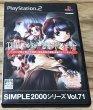 Photo1: The Fantasy Renai Adventure: Kanojo no Densetsu, Boku no Sekiban (SIMPLE 2000シリーズ Vol.71 THE ファンタジー恋愛アドベンチャー 〜彼女の伝説、僕の石版。〜) (1)