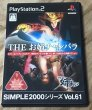 Photo1: Simple 2000 Series Vol. 61: The OneeChanbara (SIMPLE2000シリーズ Vol.61 THE お姉チャンバラ) (1)