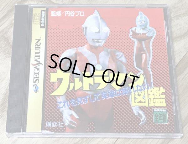 Photo1: Ultraman Zukan (ウルトラマン図鑑) (1)