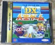 Photo1: DX The Game of Life Jinsei Game (DX人生ゲーム) (1)