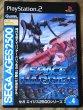 Photo1: Space Harrier Sega Ages 2500 Series Vol. 4 (スペースハリアー SEGA AGES 2500 シリーズ Vol.4) (1)