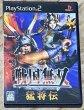 Photo1: Samurai Warriors: Xtreme Legends (戦国無双 猛将伝) (1)