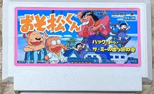 Photo1: Osomatsu-kun: Back to the Me no Deppa no Maki (おそ松くん バック・トゥ・ザ・ミーの出っ歯の巻) (1)