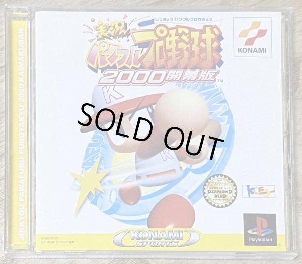Photo1: Jikkyou Powerful Pro Yakyuu 2000 Kaimakuban (実況パワフルプロ野球2000 開幕版) (1)
