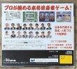 Photo2: Pro Mahjong Kiwame S (プロ麻雀極S) (2)