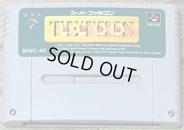Photo1: Tetris Battle Gaiden (テトリス武闘外伝) (1)