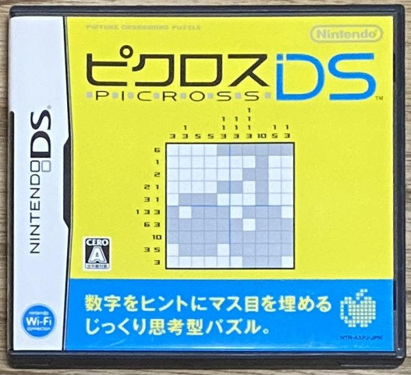 Photo1: Picross DS (ピクロスDS) (1)