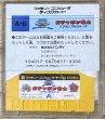 Photo2: SD Gundam World Gachapon Senshi Scramble Wars (SDガンダムワールド ガチャポン戦士 スクランブルウォーズ) (2)