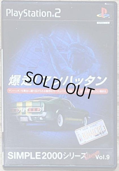 Photo1: Simple 2000 Series Ultimate Vol.9 - Bakusou! Manhattan - Runabout 3 - Neo Age (爆走! マンハッタン SIMPLE2000シリーズ Uitimate Vol.9) (1)
