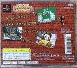 Photo2: NAMCO Mahjong Sparrow Garden (ナムコマージャン スパローガーデン) (2)